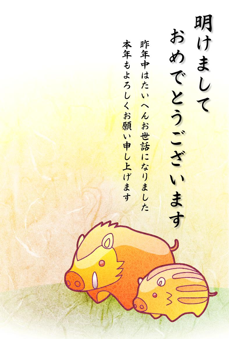オレンジ色のイノシシの画像