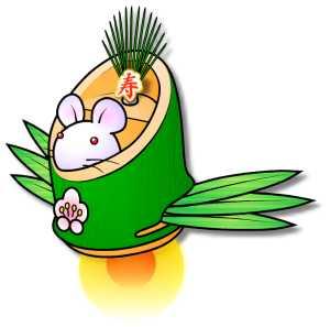 年賀状 無料イラスト素材11v01 松竹梅に乗るネズミ1機