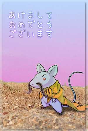 年賀状 無料テンプレート07 髭マント・マウス