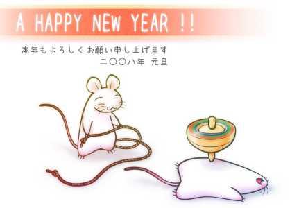 年賀状無料テンプレート素材09独楽と鼠
