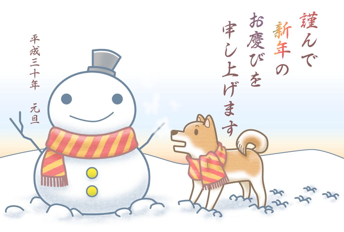 雪だるまと犬イラスト年賀状 ヨコ Kmsys戌年賀状イラスト素材集